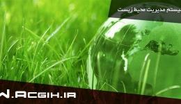 ایزو ISO 14001