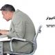 ارگونومی کامپیوتر دکتر معتمدزاده