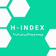 شاخص h-index