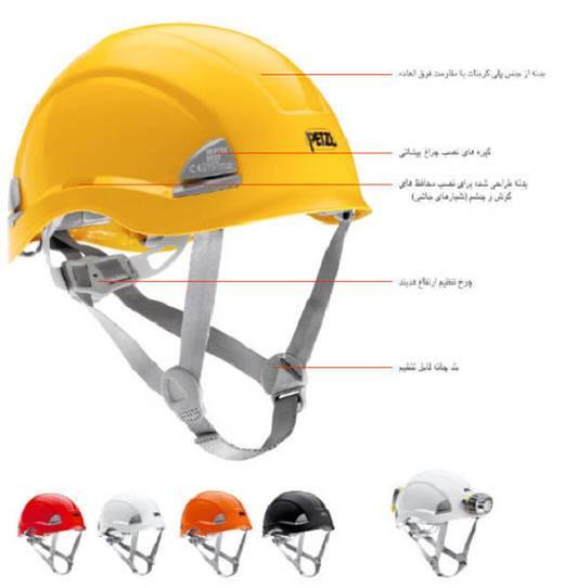 کلاه ایمنی برای کار در ارتفاع و نجات