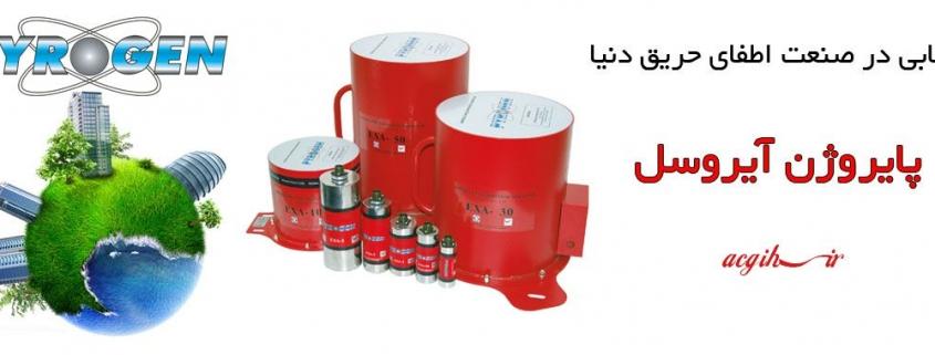 سیستم های نوین اطفاء حریق (آیروسل پایروژن)
