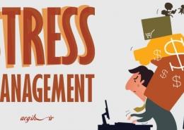 مدیریت استرس stress management