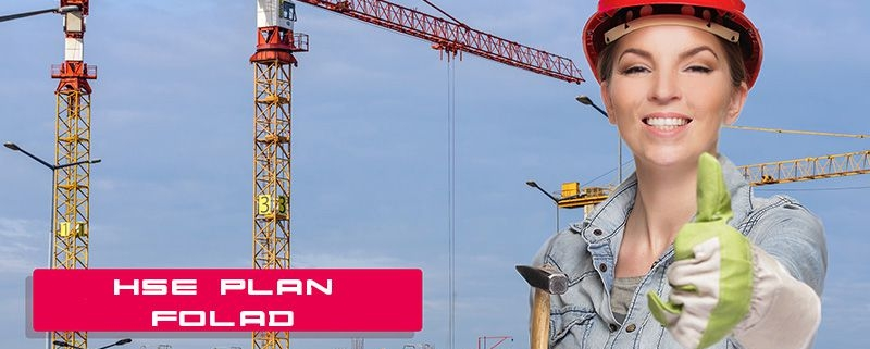 تدوین HSE PLAN در صنعت فولاد