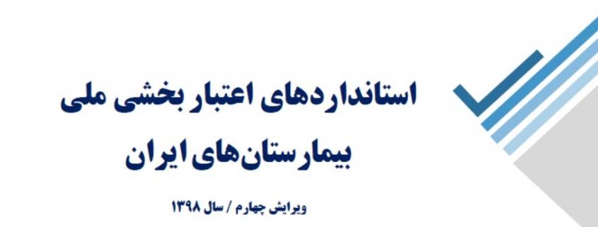 استانداردهای اعتبار بخشی ملی بیمارستانهای ایران (1398)