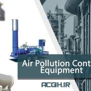 روش های مهندسی کنترل آلودگی هوا