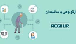 ارگونومی و سالمندان