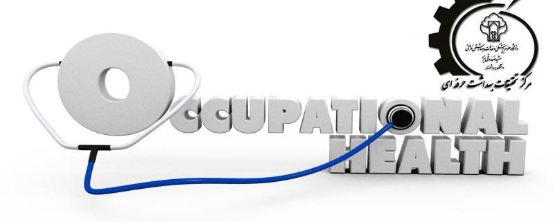 فصلنامه بهداشت کار و ارتقاء سلامت