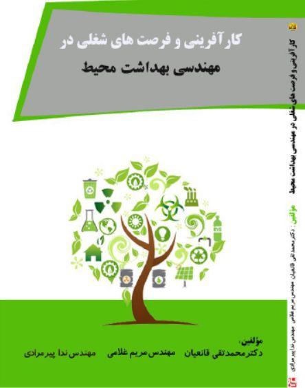 جلد کتاب کارآفرینی بهداشت محیط