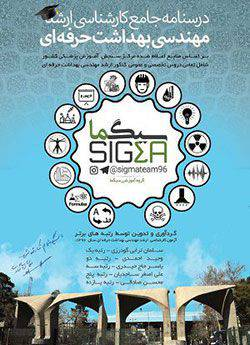 گروه آموزشی سیگما