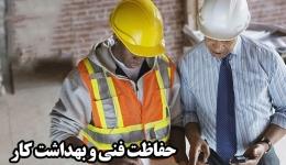 حفاظت فنی و بهداشت کار