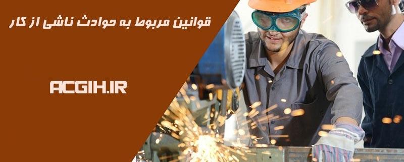 قوانین مربوط به حوادث ناشی از کار