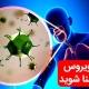 دستورالعمل مراقبت، تشخیص، درمان کرونا ویروس جدید