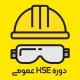 دوره آشنایی با سیستم مدیریت ایمنی، بهداشت و محیط زیست (HSE)