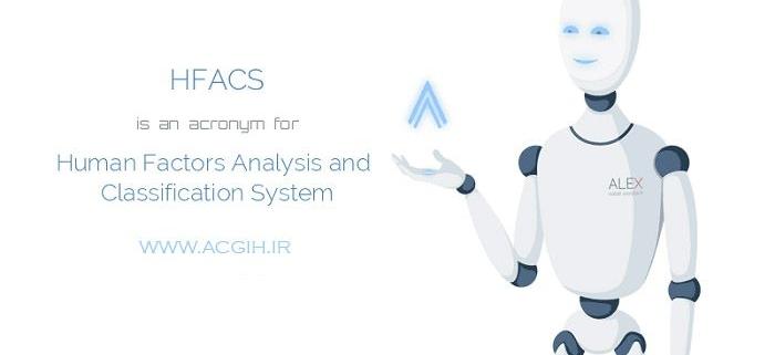 تحلیل عوامل انسانی یا سیستم طبقه بندی HFACS