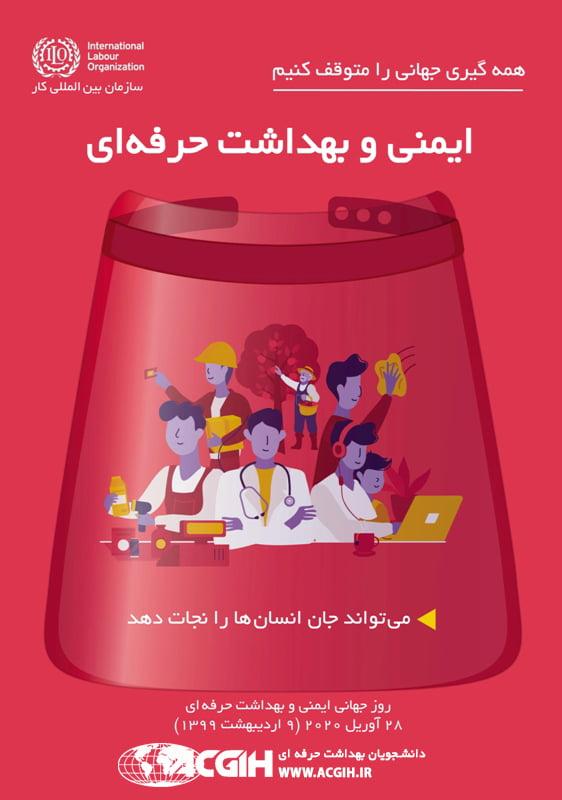 پوستر روز جهانی ایمنی و بهداشت حرفه ای سال 2020