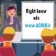 قانون حق دانستن «اطلاعات ایمنی مواد شیمیایی»
