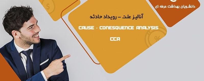 آنالیز علت - پیامد حادثه (CCA)