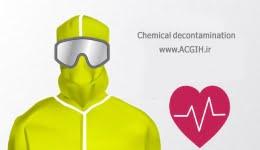 کمک های اولیه و آلودگی زدایی پس از حوادث شیمیایی