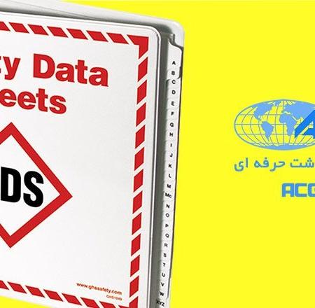 MSDS مواد شیمیایی