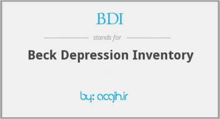 پرسشنامه تعیین شدت افسردگی بک (BDI)