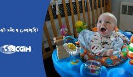 ارگونومی و رشد کودک