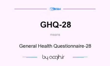 پرسشنامه سلامت عمومی گلد برگ (GHQ-28)