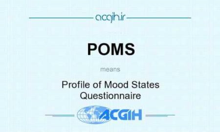 پرسشنامه نیمرخ از حالت های خلقی (POMS)