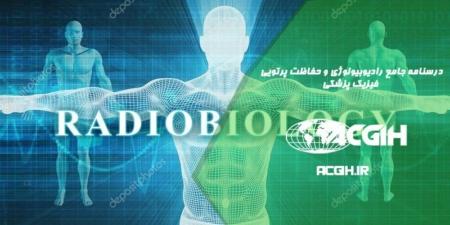 درسنامه جامع رادیوبیولوژی و حفاظت پرتوی فیزیک پزشکی