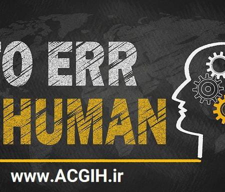 پروپوزال عوامل موثر بر بروز خطای انسانی به روش TRACEr