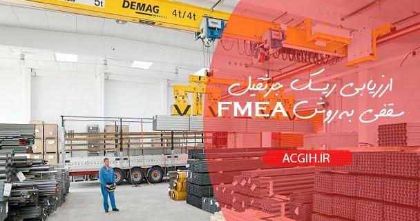 ارزیابی ریسک جرثقیل های سقفی به روش FMEA