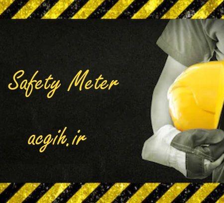روش Safety Meter و کاربرد آن در ارزیابی ایمنی