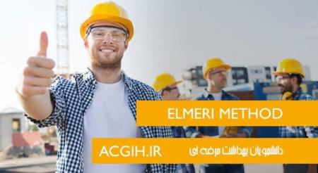 ارزیابی ایمنی به روش المری ELMERI METHOD