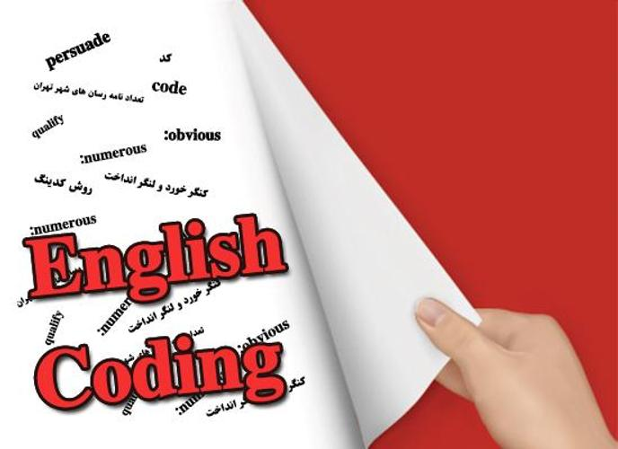 کدینگ و ریشه شناسی لغات زبان انگلیسی
