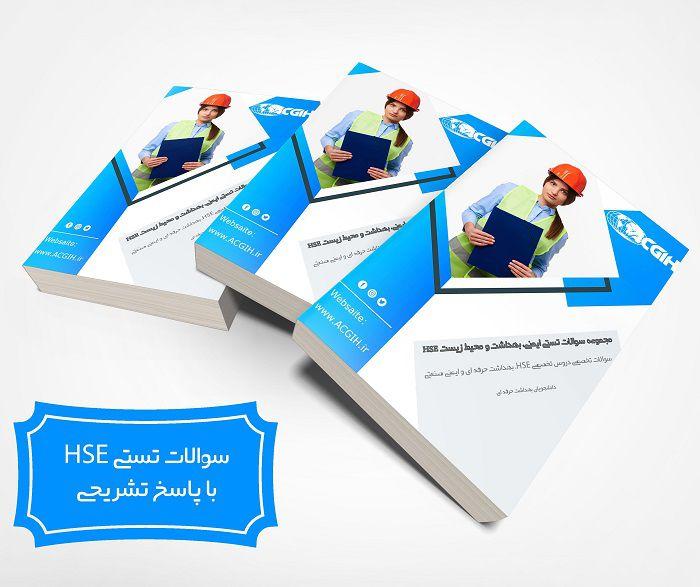 مجموعه سوالات تستی ایمنی، بهداشت و محیط زیست (HSE)