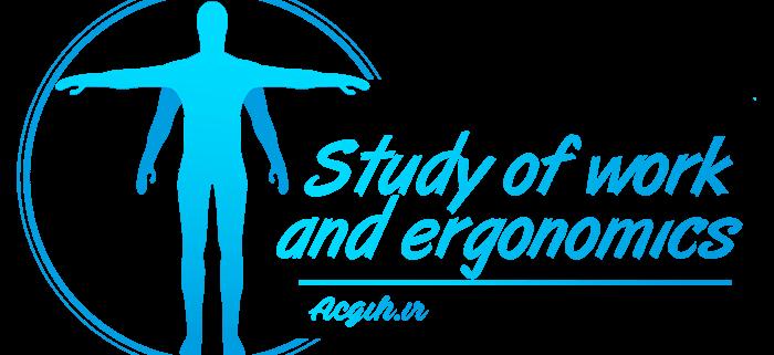 مطالعه کار و ارگونومی
