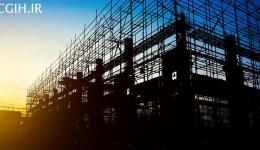 ایمنی کار در سازه های فولادی و بتنی