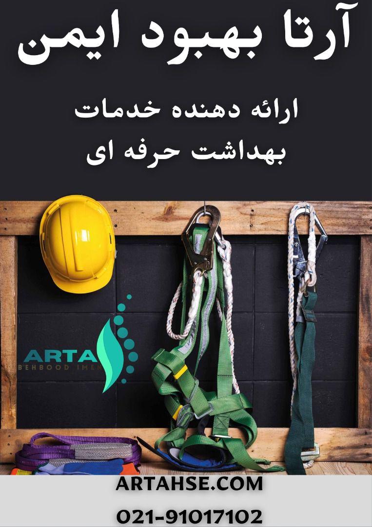 شرکت آرتا بهبود ایمن