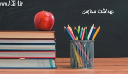 کلیات بهداشت مدارس